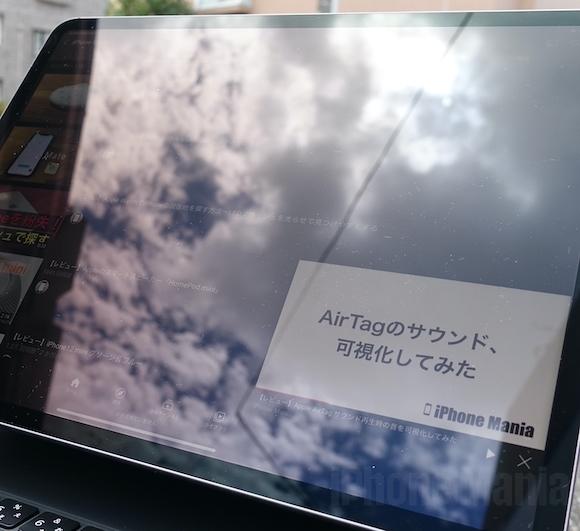 New iPad Pro outside 1
