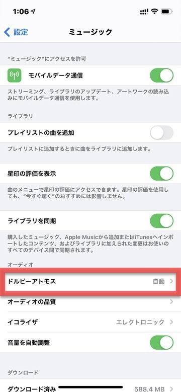 Tips Apple Music ロスレス 空間オーディオ