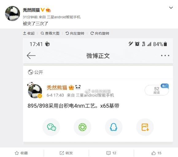 Weibo sd 895