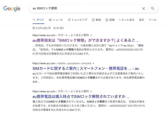 「au SIMロック解除」Google検索結果