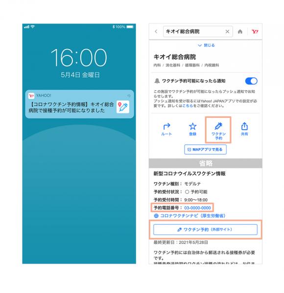 「Yahoo! JAPAN」アプリでプッシュ通知を受け取る設定方法-3