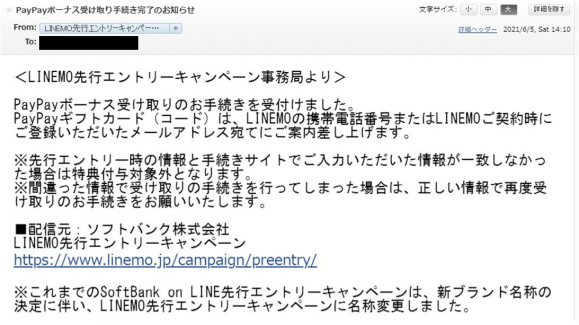 LINEMO 手続き完了メール