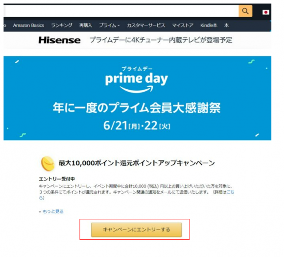 Amazonプライム9
