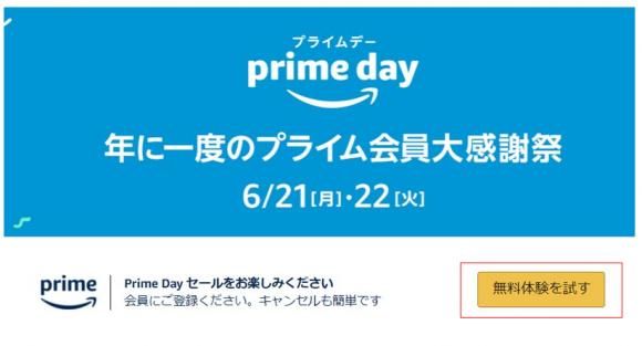 Amazon プライム1
