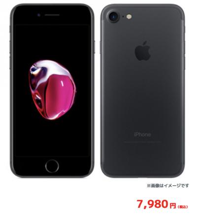 iPhone7 7980