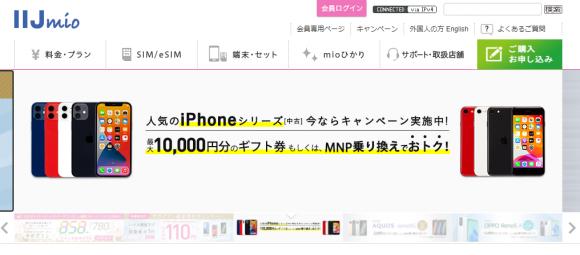 IIJmioのサイトのトップページの画像