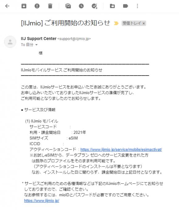 IIJmioからのご利用開始のお知らせメール