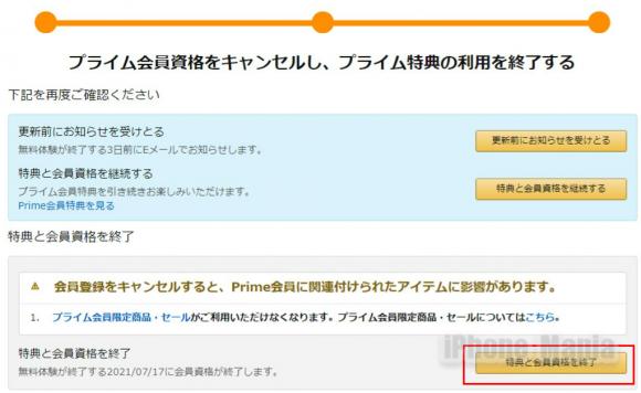 Amazon プライム解約7