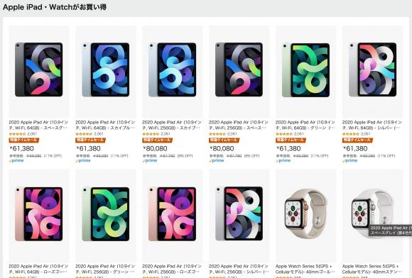 Amazonタイムセール祭り-Apple iPad・Watchがお買い得