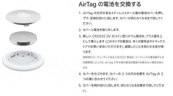 airtag 警告 ボタン電池