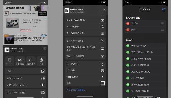 iOS15 パブリックベータ