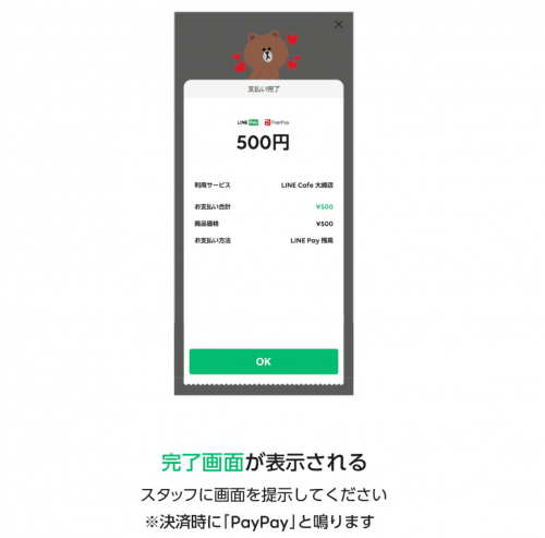PayPay加盟店でLINE Payを利用する方法-3