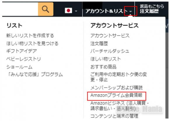 Amazon プライム解約1