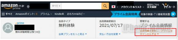 Amazon プライム解約2