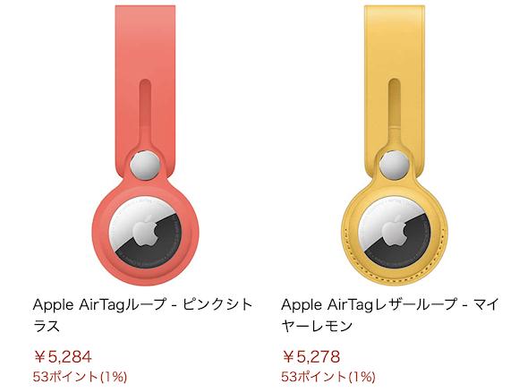AirTag loop new color 3