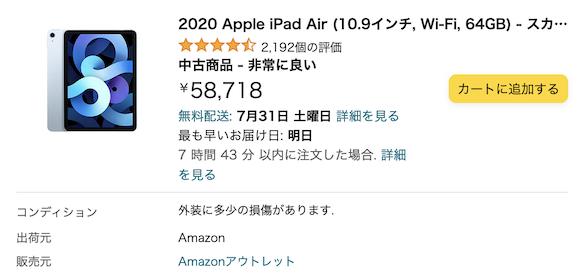 Amazon outlet 0729_1