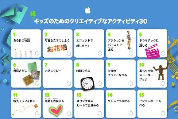 Apple 「続・キッズのためのクリエイティブなアクティビティ30」