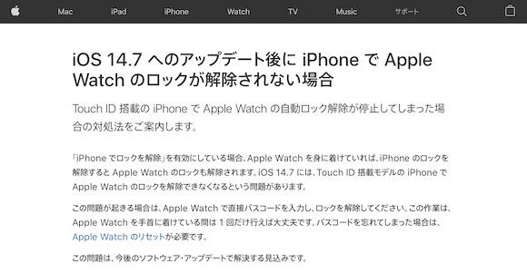 Apple「iOS 14.7 へのアップデート後に iPhone で Apple Watch のロックが解除されない場合」