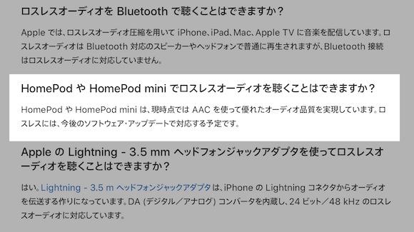 Appleサポート「Apple Music のロスレスオーディオについて」