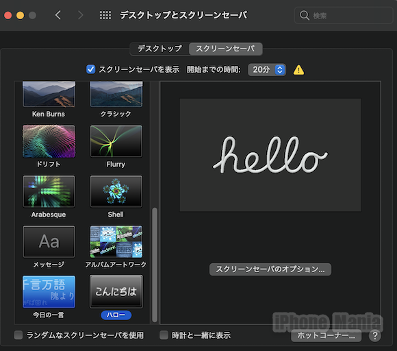 Hello screensaver_4