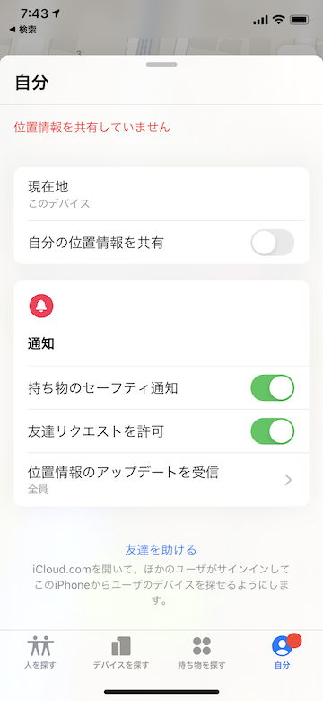 Tips iOS14.5 探す