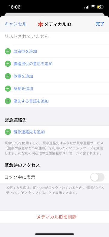 Tips iOS14 緊急SOS