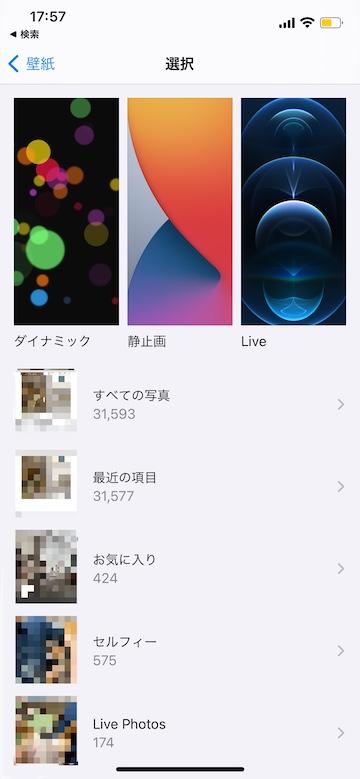 Tips iOS14 壁紙 写真