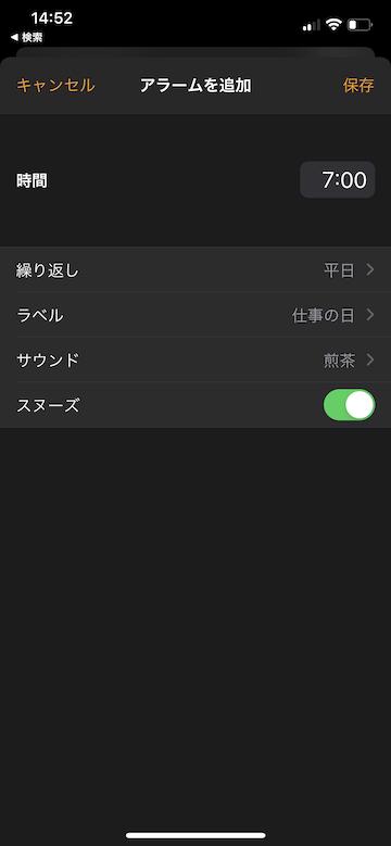 Tips iOS14 時計