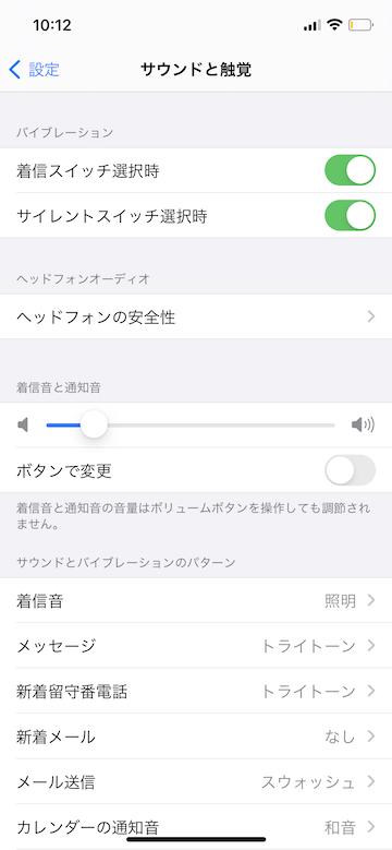 Tips iOS14 アラーム サウンド