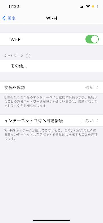Tips iOS14 アップデート