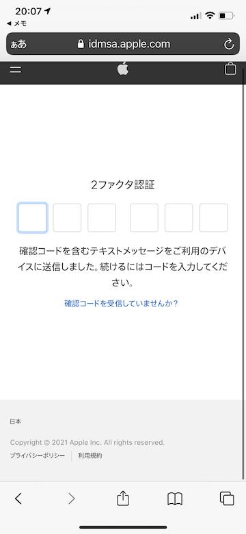 Tips iOS14 Apple ID 購入履歴
