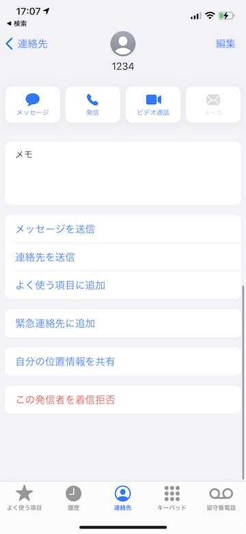 Tips iOS14 電話
