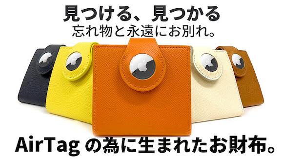 Makuake Fermi+ 「見つける財布」