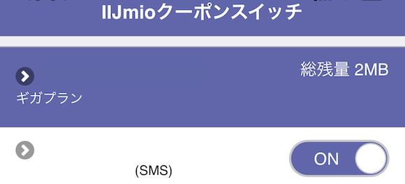 My IIJmio_01