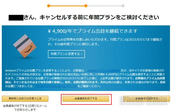 Amazon プライム解約6