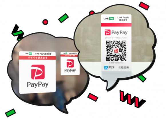 PayPay加盟店でLINE Payが利用可能に 8月17日から-2