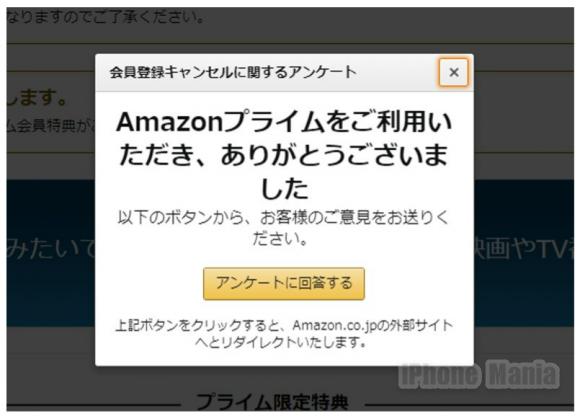 Amazon プライム解約8