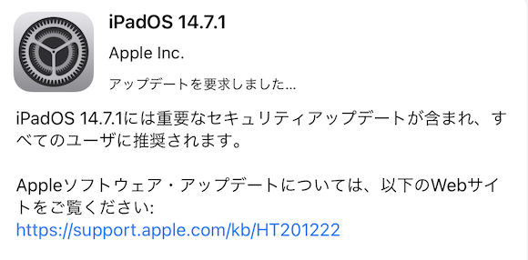 iPadOS14.7.1