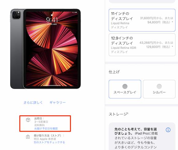 iPad_inventory_20210717_1