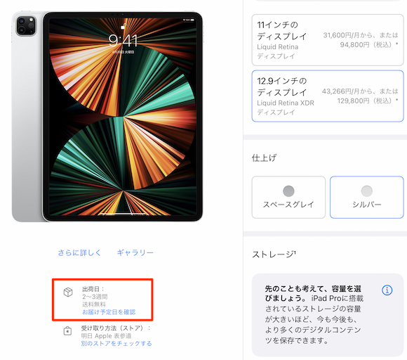 iPad_inventory_20210717_2