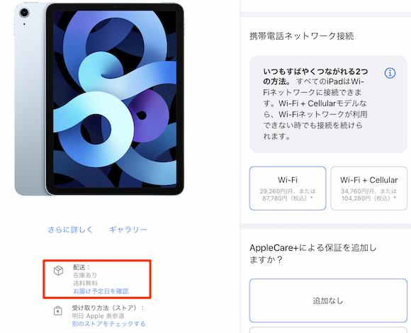 iPad_inventory_20210717_3