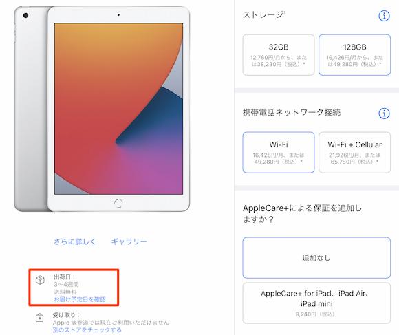 iPad_inventory_20210717_4