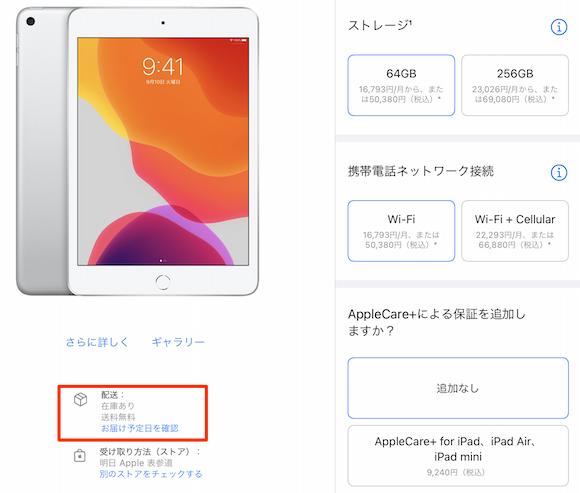 iPad_inventory_20210717_5