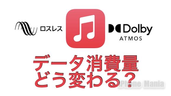 Apple Muisc ロスレス 空間オーディオ データ量 ギガ 違い