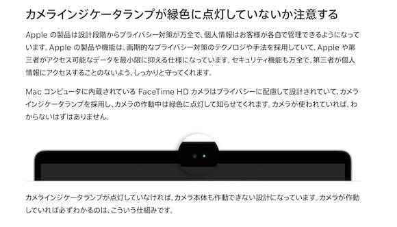 Apple サポート カメラカバー