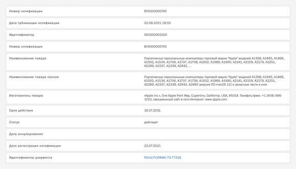 Consomac MacBook Pro EEC