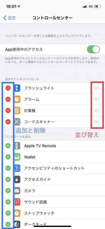Tips iOS14 コントロールセンター
