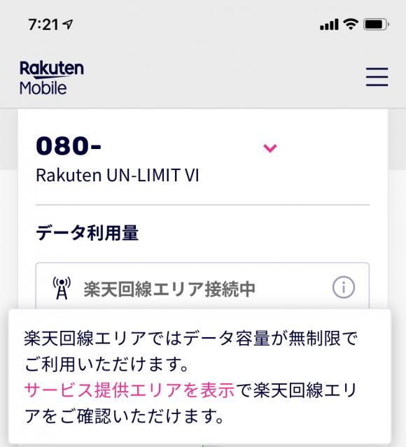 my 楽天モバイルでの接続中回線表示
