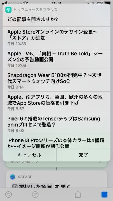 Tips iOS14 トップニュースをブラウズ