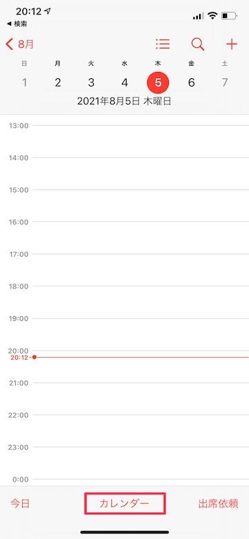 Tips iOS14 カレンダー